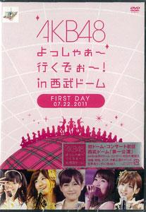 DVD AKB48 / AKB48 よっしゃぁー行くぞぉー!in 西武ドーム 第一公演[AKS]《在庫切れ》
