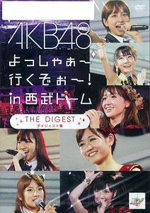 DVD AKB48 / AKB48 よっしゃぁー行くぞぉー!in 西武ドーム ダイジェスト盤[AKS]《在庫切れ》