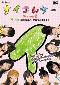 DVD すイエんサー Season2 超スゴ技をすイエんサーガールズが見つけちゃいました!  「イ」の巻[NHKエンタープライズ]《在庫切れ》