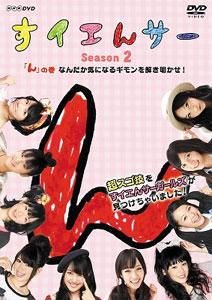 DVD すイエんサー Season2 超スゴ技をすイエんサーガールズが見つけちゃいました!  「ん」の巻[NHKエンタープライズ]《在庫切れ》