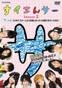 DVD すイエんサー Season2 超スゴ技をすイエんサーガールズが見つけちゃいました!  「サ」の巻[NHKエンタープライズ]《在庫切れ》