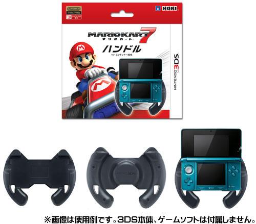 3DS用 マリオカート7ハンドル for ニンテンドー3DS[ホリ]《在庫切れ》