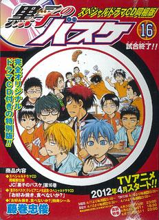 黒子のバスケ 16巻 ドラマCD同梱版(書籍)[集英社]《在庫切れ》