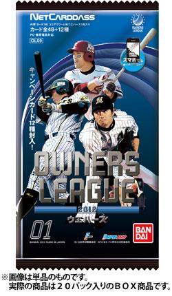 オーナーズリーグ 2012 ウエハース 01 BOX(食玩)[バンダイ]《在庫切れ》