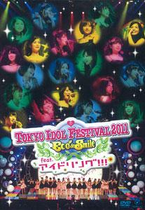 DVD アイドリング!!! / IN TOKYO IDOL FESTIVAL 2011 -Eco&Smile-(仮) [ポニーキャニオン]《在庫切れ》