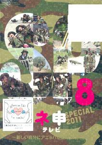 DVD AKB48 ネ申テレビ スペシャル -新しい自分にアニョハセヨ韓国海兵隊-[東北新社]《在庫切れ》