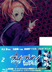 ファイ・ブレイン 神のパズル Vol.2