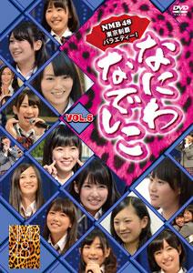 DVD なにわなでしこ Vol.6 / NMB48、ピース[laugh out loud records]《在庫切れ》