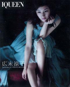 "BD 広末涼子 / IQUEEN 広末涼子 ""DARK LIGHT"" (Blu-ray Disc)[エイベックス・マーケティング]《在庫切れ》"