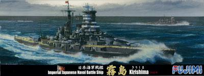 1/700 シーウェイモデル 特シリーズ No.53 日本海軍戦艦 霧島 1941年 プラモデル