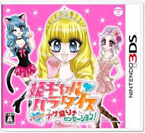 3DS 姫ギャル パラダイス メチカワ!アゲ盛り↑センセーション![日本コロムビア]《取り寄せ※暫定》
