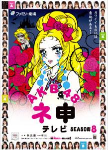 DVD AKB48 ネ申テレビ シーズン8【3枚組BOX】[東北新社]《在庫切れ》