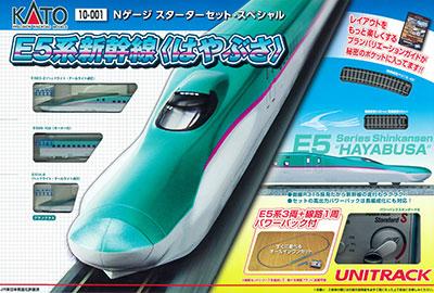 (箱破損特価新品)10-001 スターターセットスペシャル E5系新幹線「はやぶさ」[KATO]【送料無料】《在庫切れ》