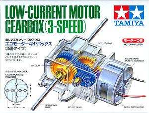 プラモデル 楽しい工作シリーズ No.203 エコモーターギヤボックス(3速タイプ)[タミヤ]《在庫切れ》