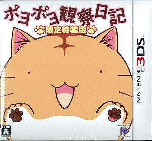 3DS ポヨポヨ観察日記 特装版 鳴くポヨのぬいぐるみ同梱[IEインスティテュート]《在庫切れ》