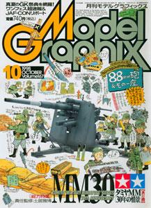 モデルグラフィックス 98・10月 Vol.167(雑誌)[大日本絵画]《在庫切れ》