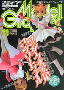 モデルグラフィックス 98・11月 Vol.168(雑誌)[大日本絵画]《在庫切れ》