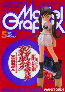 モデルグラフィックス 99・05月 Vol.174(雑誌)[大日本絵画]《在庫切れ》