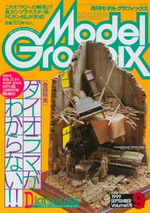 モデルグラフィックス 99・09月 Vol.178(雑誌)[大日本絵画]《在庫切れ》