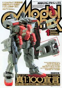 モデルグラフィックス 00・01月 Vol.182(雑誌)[大日本絵画]《在庫切れ》