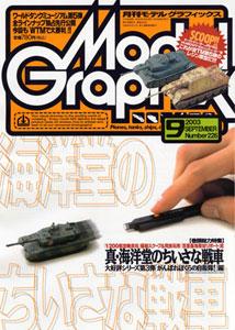 モデルグラフィックス 03・09月 Vol.226(雑誌)[大日本絵画]《在庫切れ》