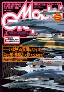 モデルグラフィックス 05・02月 Vol.243(雑誌)[大日本絵画]《在庫切れ》