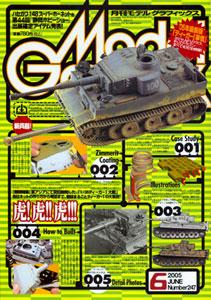 モデルグラフィックス 05・06月 Vol.247(雑誌)[大日本絵画]《在庫切れ》