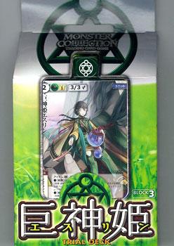 モンスター・コレクションTCG トライアルデック 巨神姫(エスリン) パック[富士見書房]《在庫切れ》