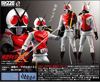 リアルアクションヒーローズ RAH220-51 DX 仮面ライダーX[メディコム・トイ]《在庫切れ》
