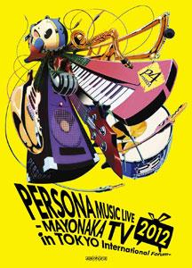 BD PERSONA MUSIC LIVE 2012 -MAYONAKA TV in TOKYO International Forum-【完全生産限定版】 (Blu-ray Disc)[アニプレックス]《在庫切れ》