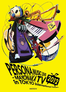 DVD PERSONA MUSIC LIVE 2012 -MAYONAKA TV in TOKYO International Forum-【完全生産限定版】[アニプレックス]《在庫切れ》