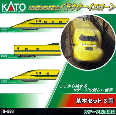 10-896 923形3000番台〈ドクターイエロー〉 3両基本セット(再販)[KATO]《09月予約》