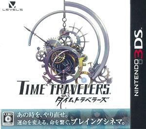 3DS タイムトラベラーズ[レベルファイブ]《在庫切れ》