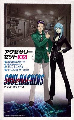 3DS用 【アクセサリーセット】デビルサマナー ソウルハッカーズ[フジワーク]《在庫切れ》