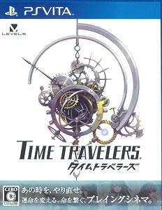 PS Vita タイムトラベラーズ[レベルファイブ]《在庫切れ》