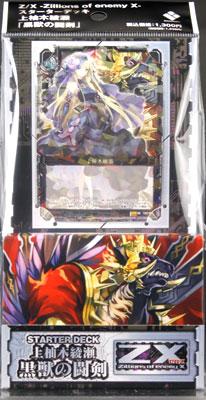 Z/X -Zillions of enemy X- スターターデッキ 上柚木綾瀬 黒獣の闘剣 パック[ブロッコリー]《在庫切れ》