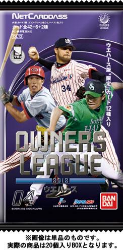 プロ野球 オーナーズリーグ 2012 ウエハース 04 BOX(食玩)[バンダイ]《在庫切れ》