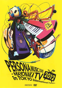 DVD PERSONA MUSIC LIVE 2012 -MAYONAKA TV in TOKYO International Forum-【通常版】[アニプレックス]《在庫切れ》