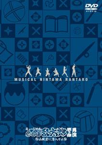 DVD ミュージカル 忍たま乱太郎 第3弾 -山賊砦に潜入せよ- 再演[総合ビジョン]《在庫切れ》
