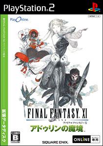 PS2 ファイナルファンタジーXI アドゥリンの魔境[スクウェア・エニックス]《在庫切れ》