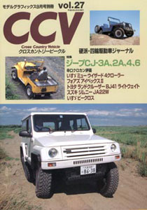 CCV クロスカントリービークル 別冊モデルグラフィックス Vol.27(雑誌)[大日本絵画]《在庫切れ》