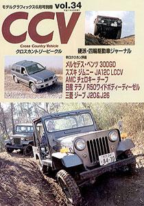 CCV クロスカントリービークル 別冊モデルグラフィックス Vol.34(雑誌)[大日本絵画]《在庫切れ》
