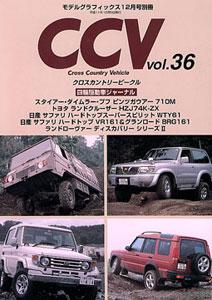 CCV クロスカントリービークル 別冊モデルグラフィックス Vol.36(雑誌)[大日本絵画]《在庫切れ》