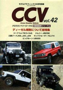 CCV クロスカントリービークル 別冊モデルグラフィックス Vol.42(雑誌)[大日本絵画]《在庫切れ》