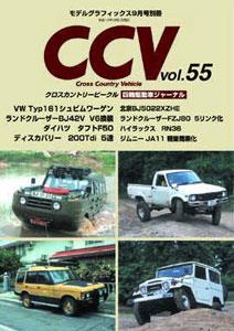 CCV クロスカントリービークル 別冊モデルグラフィックス Vol.55(雑誌)[大日本絵画]《在庫切れ》