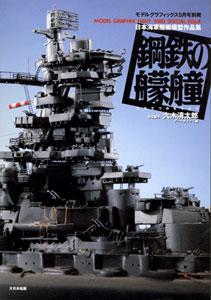 モデルグラフィックス別冊 日本海軍艦艇模型作品集 鋼鉄の艨艟(書籍)[大日本絵画]《在庫切れ》