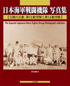 日本海軍戦闘機隊 写真集 大陸の古豪、第12航空隊と第14航空隊(書籍)[大日本絵画]《在庫切れ》