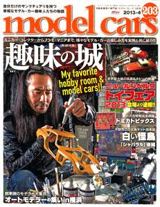 モデルカーズ 2013年04月号(雑誌)[ネコ・パブリッシング]《在庫切れ》