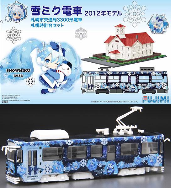 1/150スケール 雪ミク電車 2012年モデル 札幌市交通局3300形電車 札幌時計台セット プラモデル