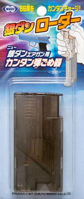 ニュー銀ダンエアガン用 カンタン弾ごめ器 銀ダンローダー[東京マルイ]《発売済・在庫品》